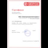 Официальный дилер «Kopos»