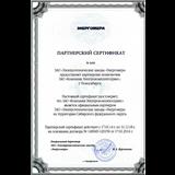 Официальный дилер «Энергомера»