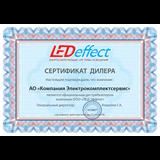 Официальный дилер «LED-Эффект»