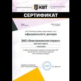 Официальный дилер «КВТ»