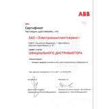 Официальный дилер «ABB»