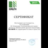 Официальный дилер «GRUN»