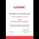 Официальный дилер «ДКС»