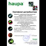 Официальный дилер «HAUPA»
