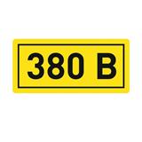 Наклейка '380В' 10х15мм. EKF PROxima an-2-05 ЭКФ