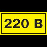 Самоклеящаяся этикетка: 90х38мм, символ '220В' ИЭК