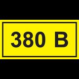 Самоклеящаяся этикетка: 90х38мм, символ '380В' ИЭК