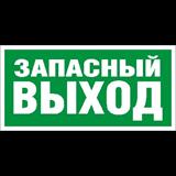 """Пиктограмма ПЭУ 008 """"ЗАПАСНЫЙ ВЫХОД"""". 80px x 80px"""
