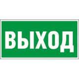 Знак безопасности BL-3015.E22 'Выход' a12540 Белый свет