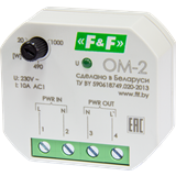 Ограничитель мощности OM-2 1ф, диапазон 200-2000Вт, монтаж на плоскости 230В