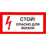 "Плакат ""Стой! Опасно для жизни!"" 280х210"