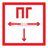 Знак пожарной безопасности 'Пожарный гидрант'100х100 мм 56-0052 REXANT