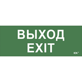 Пиктограмма для ДПА Выход-Exit самоклеющая LPC10-1-24-09-VYHD IEK