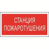 Знак безопасности NPU-1510.F22 'Станция пожаротушения' a17679 Белый свет