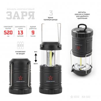 Фонарь LED Армия России Заря 3 COBx1,5Вт 3xAA Б0030188 ЭРА S3 - Энергия света