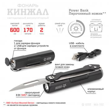 Фонарь -кинжал Армия России Кинжал 8Вт Li Ion 2500 мАч Power bank перочинный ножик ЭРА