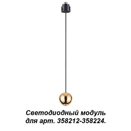 Фото Подвесной модуль к 358212-358224 Novotech Oko 358232
